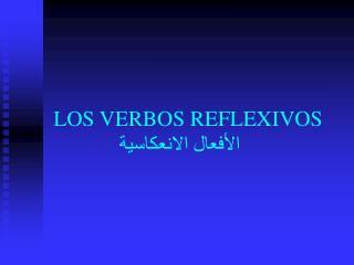 LOS VERBOS REFLEXIVOS الأفعال الانعكاسية
