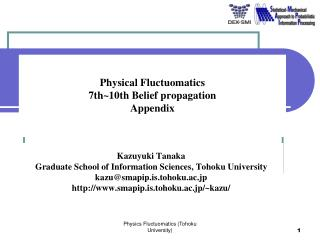Physical  Fluctuomatics 7th~10th Belief  propagation Appendix