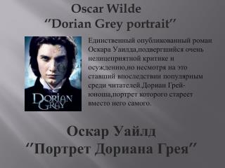 Oscar Wilde   ''Dorian Grey portrait''