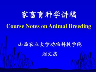家畜育种学讲稿 Course Notes on Animal Breeding