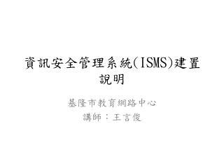 資訊安全管理系統 (ISMS) 建置說明