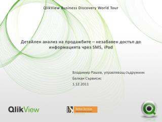 QlikView Business Discovery World Tour