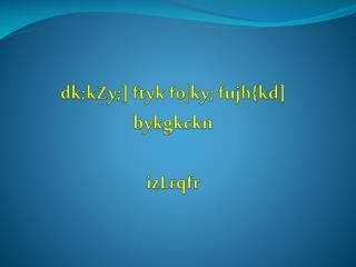 dk;kZy ;]  ftyk fo|ky ;  fujh { kd ] bykgkckn izLrqfr