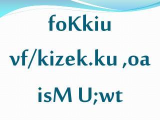 foKkiu vf / kizek.ku  , oa isM U;wt