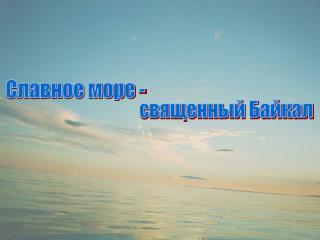 Славное море -
