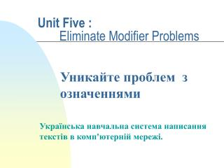 Unit Five :   Eliminate Modifier Problems