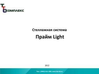 Тел.:  (3952) 611-500,  tto-irk.ru
