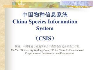 中国物种信息系统 China Species Information System  ( CSIS )