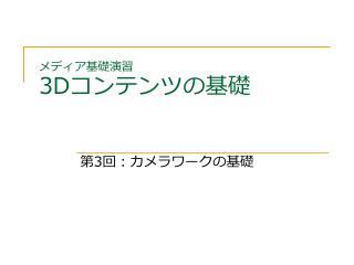 メディア基礎演習 3D コンテンツの基礎