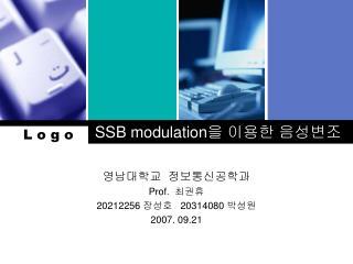 SSB modulation 을 이용한 음성변조
