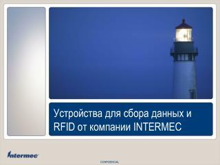 Устройства для сбора данных и  RFID  от компании  INTERMEC