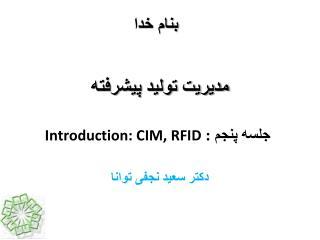 مدیریت تولید پیشرفته جلسه  پنجم :  Introduction: CIM, RFID