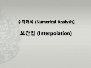 수치해석  (Numerical Analysis) 보간법 (Interpolation)