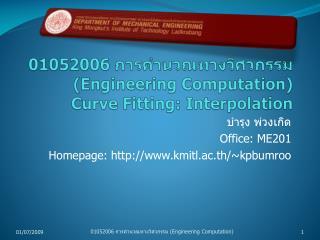 01052006  การคำนวณทางวิศวกรรม  (Engineering Computation) Curve Fitting: Interpolation