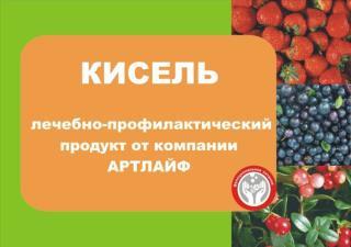 КИСЕЛЬ – лечебно-профилактический продукт от компании АРТЛАЙФ