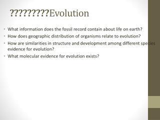 ????????? Evolution