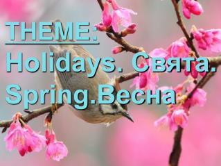 THEME : Holidays. Свята.  Spring.Весна