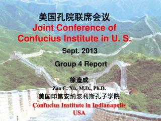 美国孔院联席会议 Joint Conference of  Confucius Institute in U. S.