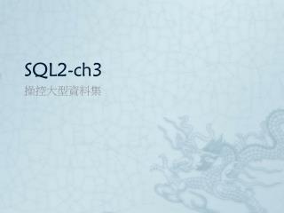 SQL2-ch3