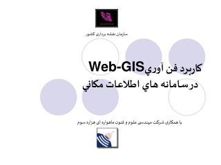 كاربرد فن  آو ري Web-GIS در سامانه هاي اطلاعات مكاني