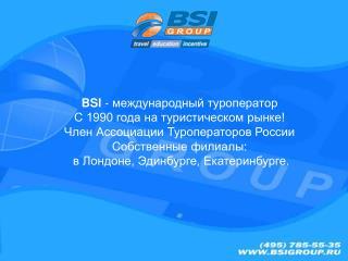 BSI  -  международный туроператор С 1990 года на туристическом рынке!