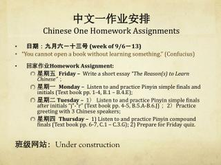 中文一作业安排 Chinese One Homework Assignments