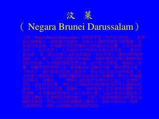 汶   萊 (  Negara Brunei Darussalam )