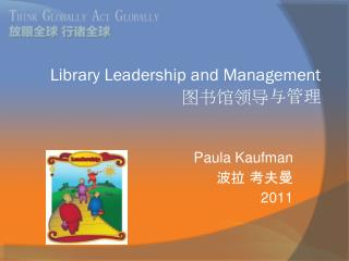 Library Leadership and Management 图书馆领导与管理