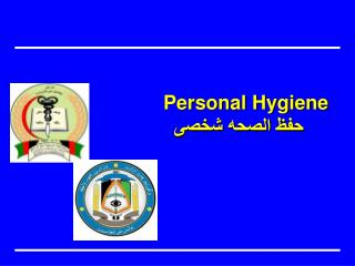 Personal Hygiene حفظ الصحه شخصی