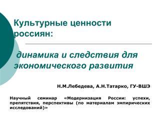 Культурные ценности россиян: динамика и следствия для экономического развития