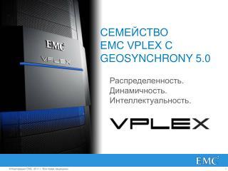 СЕМЕЙСТВО  EMC VPLEX С GEOSYNCHRONY 5.0
