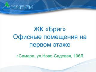 ЖК «Бриг»  Офисные помещения на первом этаже  г.Самара, ул.Ново-Садовая, 106Л