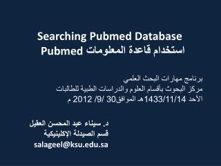 Searching  Pubmed  Database  استخدام قاعدة المعلومات Pubmed
