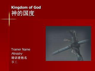 Kingdom of God 神的国度