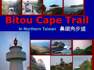 Bitou  Cape Trail In Northern Taiwan    鼻頭角步道