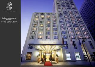 Добро пожаловать в отель  The Ritz-Carlton, Berlin!