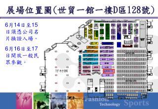 展場位置圖(世貿一館 一樓 D 區 128 號 )