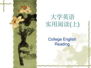 大学英语 实用阅读 ( 上 )