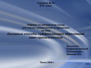 """Гимназия № 44 8""""Б"""" класс Реферат по английскому языку  для научно практической конференции на тему"""