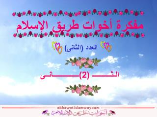 مفكرة أخوات طريق الإسلام