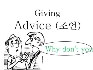 Giving  Advice  ( 조언 )