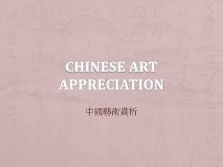Chinese Art Appreciation