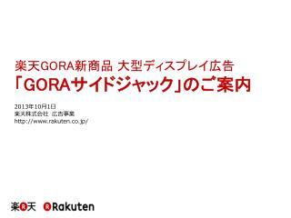 楽天 GORA 新商品 大型ディスプレイ広告 「 GORA サイドジャック」のご案内
