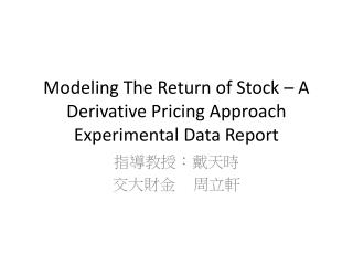 Modeling The Return of Stock – A Derivative Pricing Approach Experimental Data Report