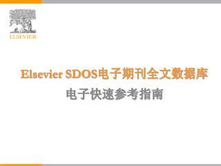 Elsevier SDOS 电子期刊全文数据库 电子快速参考指南
