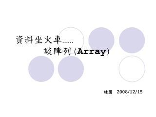 資料坐火車 …… 談陣列 ( Array )