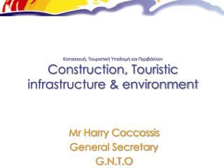 Κατασκευή, Τουριστική Υποδομή και Περιβάλλον Construction, Touristic infrastructure & environment