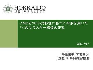 AMD と SU(3) 対称性に基づく拘束を用いた 13 C の クラスター 構造 の 研究