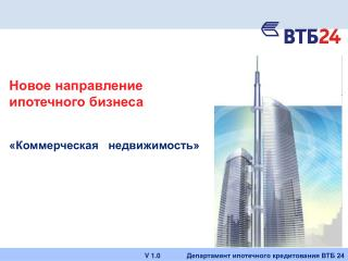 Новое направление  ипотечного бизнеса «Коммерческая   недвижимость»