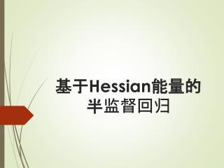 基于 Hessian 能量的半监督回归